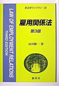 雇用関係法 第3版
