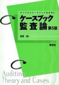 ケースブック監査論 第5版