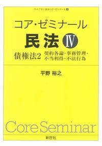 コア・ゼミナール 民法IV 債権法2