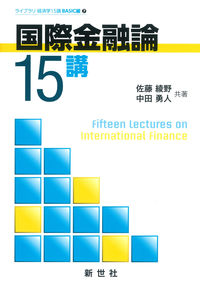 国際金融論15講