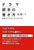 ドラマ脚本の書き方 / 映像ドラマとオーディオドラマ