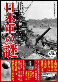 教科書には載っていない日本軍の謎 / 33の疑問を徹底検証