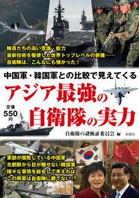 アジア最強の自衛隊の実力 / 中国軍・韓国軍との比較で見えてくる