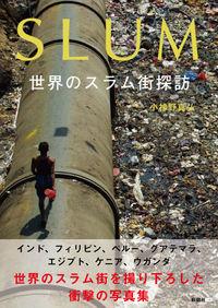 SLUM / 世界のスラム街探訪