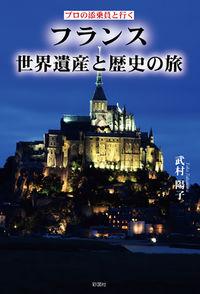フランス世界遺産と歴史の旅 / プロの添乗員と行く