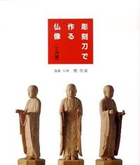 彫刻刀で作る仏像 : 入門編