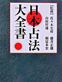 日本占法大全書