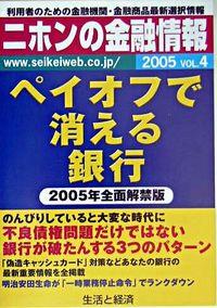ニホンの金融情報 2005 VOL4