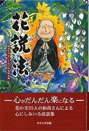花説法 / 心がだんだん楽になる 花の寺25人の和尚さんによる心にしみいる法話集