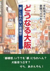 どうなる大阪 / 「都」になれない都構想