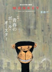 MONKEY vol.1(FALL/WINTER 2013ー14)