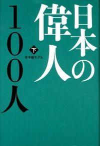 日本の偉人100人 下