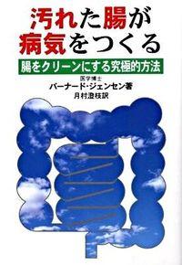 汚れた腸が病気をつくる 新装改訂版 / 腸をクリーンにする究極的方法