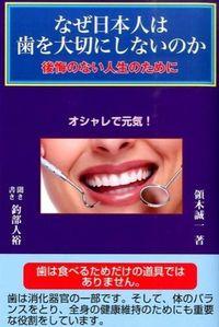 なぜ日本人は歯を大切にしないのか / 後悔のない人生のために