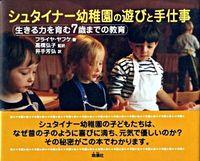シュタイナー幼稚園の遊びと手仕事 / 生きる力を育む7歳までの教育