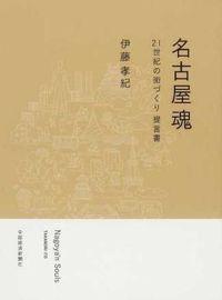 名古屋魂 / 21世紀の街づくり提言書
