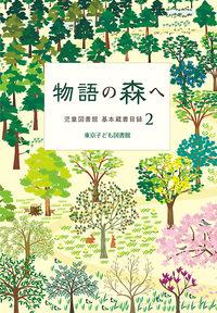 物語の森へ