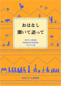 おはなし 聞いて語って――東京子ども図書館 月例お話の会500回記念プログラム集