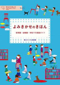 よみきかせのきほん 保育園・幼稚園・学校での実践ガイド TCLブックレット