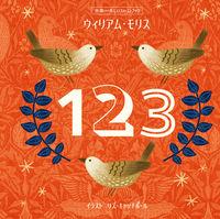 世界一美しいファーストブック ウィリアム・モリス 123