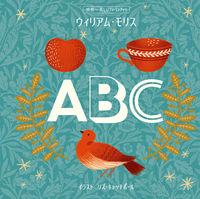 世界一美しいファーストブック ウィリアム・モリス ABC