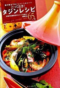 とっておき!タジンレシピ / 鍋の魔法でおいしい!ヘルシー!!