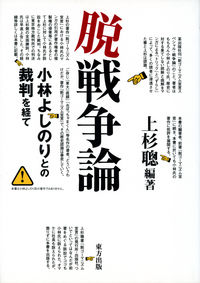 脱戦争論 / 小林よしのりとの裁判を経て