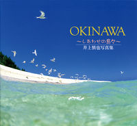 Okinawa / しあわせの島々
