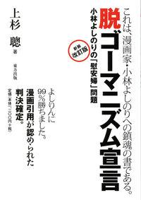 脱ゴーマニズム宣言 新装改訂版 / 小林よしのりの「慰安婦」問題