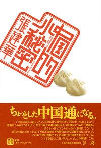 中国的小秘密