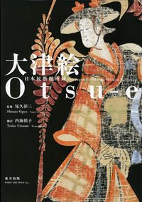 大津絵 / 日本民藝館所蔵