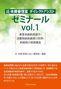 辻・本郷審理室 ダイレクトアシスト ゼミナールvol.1