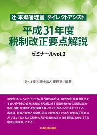 辻・本郷審理室 ダイレクトアシスト 平成31年度税制改正要点解説