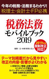 税務・法務モバイルブック2019