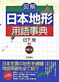 図解日本地形用語事典 増訂版