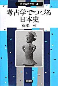 考古学でつづる日本史