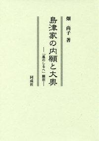 島津家の内願と大奥 「風のしるへ」翻刻
