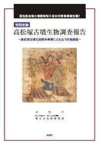 特別史跡 高松塚古墳生物調査報告