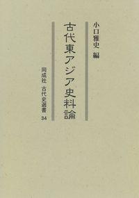 古代東アジア史料論