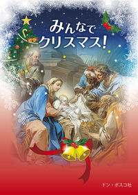 みんなでクリスマス!