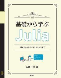 基礎から学ぶJulia ~基本文法からデータサイエンスまで~