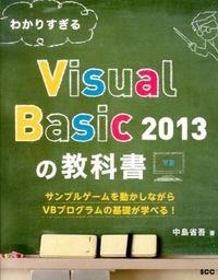 わかりすぎるVisual Basic 2013の教科書 / サンプルゲームを動かしながらVBプログラムの基礎が学べる!
