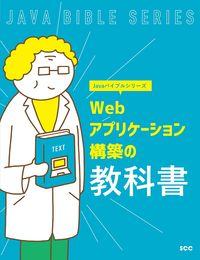 Webアプリケーション構築の教科書