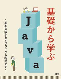 基礎から学ぶJava ~基本文法からオブジェクト指向まで~