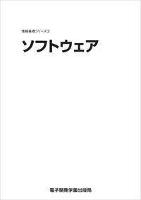 情報基礎シリーズ3 ソフトウェア