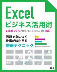 Excelビジネス活用術 ~Excel 2019/2016/2013/Office 365対応~