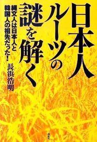 日本人ルーツの謎を解く / 縄文人は日本人と韓国人の祖先だった!