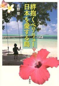 絆抱くペリリュー日本を愛する島