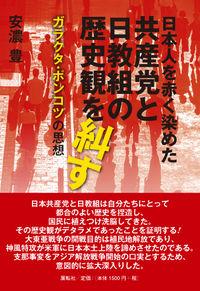 日本人を赤く染めた共産党と日教組の歴史観を糾す