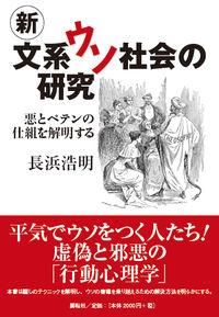 新文系ウソ社会の研究